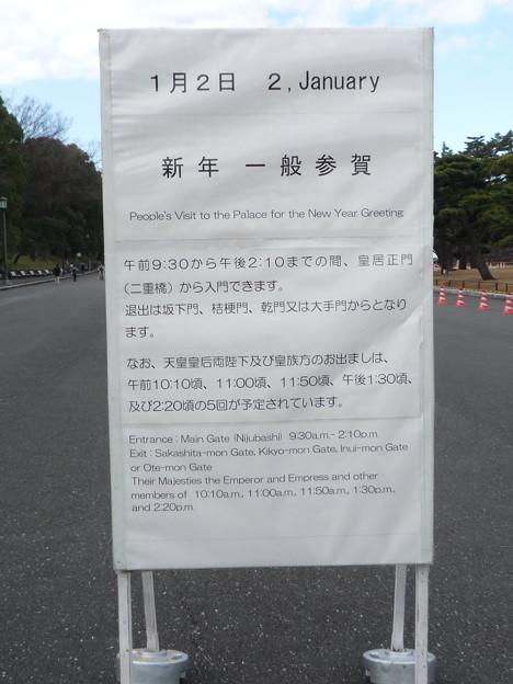 Photos: この日の予定表