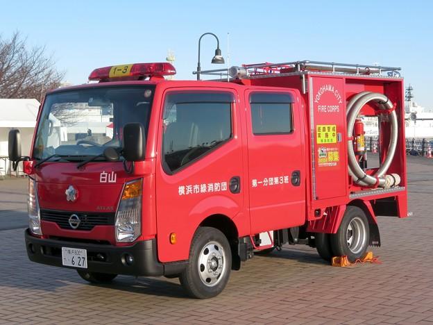 137 横浜市緑消防団 第一分団第3班