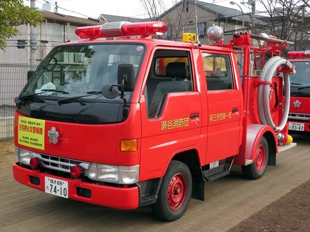 317 横浜市瀬谷消防団 第三分団第1班