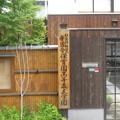 Photos: 玄関