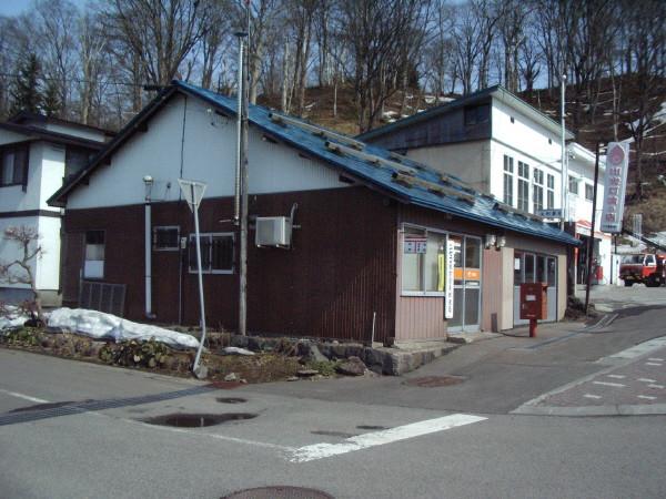ニセコ駅前簡易局