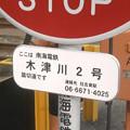 木津川2号