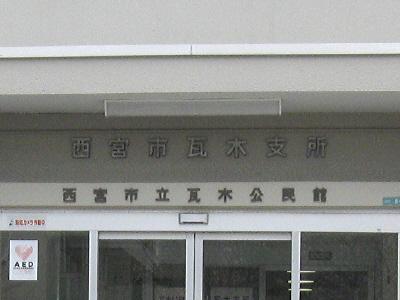 瓦木公民館