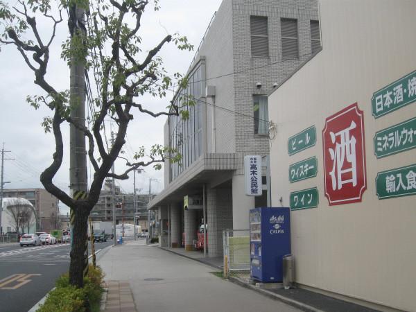 高木公民館