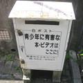 Photos: 南草津のアレ