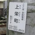 写真: 上栄町踏切