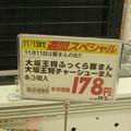 Photos: 誤字