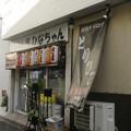 Photos: 並ぶ店
