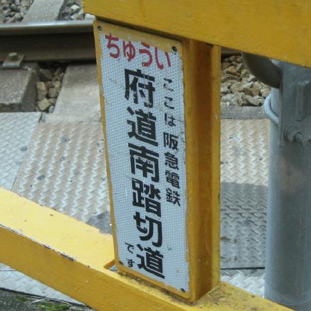Photos: 府道南