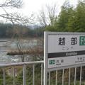 Photos: 越部