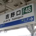 Photos: 吉野口