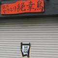 Photos: 店先