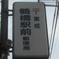 東成鶴橋駅前局