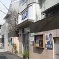 Photos: 風呂屋