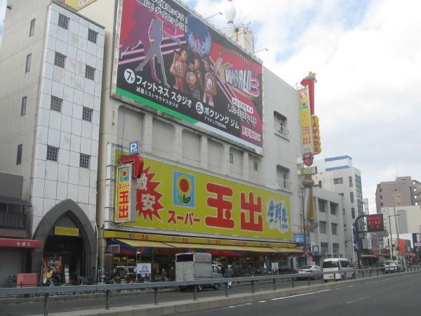 Photos: スーパー玉出