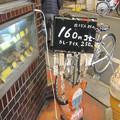 Photos: 店頭