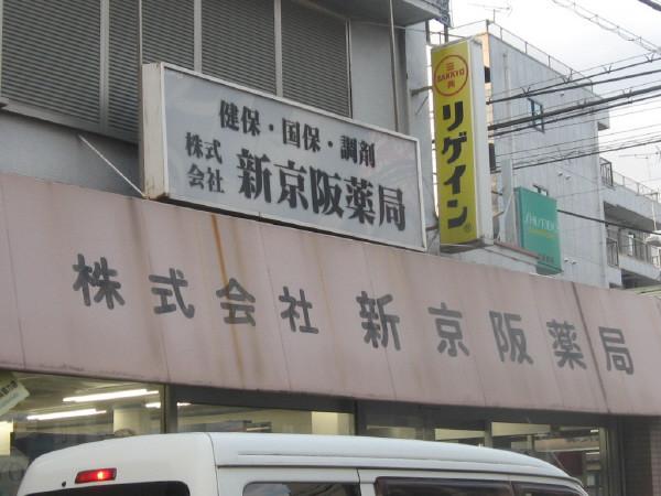 新京阪薬局