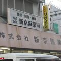 Photos: 新京阪薬局