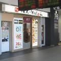 Photos: 尼崎
