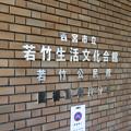 Photos: 若竹公民館他