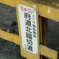 Photos: 府道北