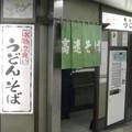 Photos: 高速そば