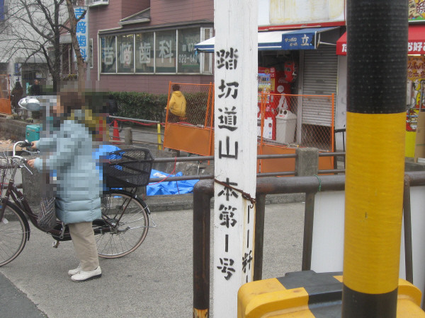 Photos: 山本第1号踏切