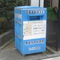 Photos: 五位堂駅前の