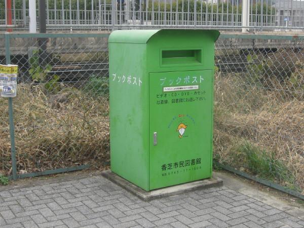 Photos: 二上駅前の