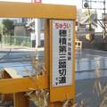 Photos: 穂積第三