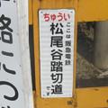 Photos: 松尾谷