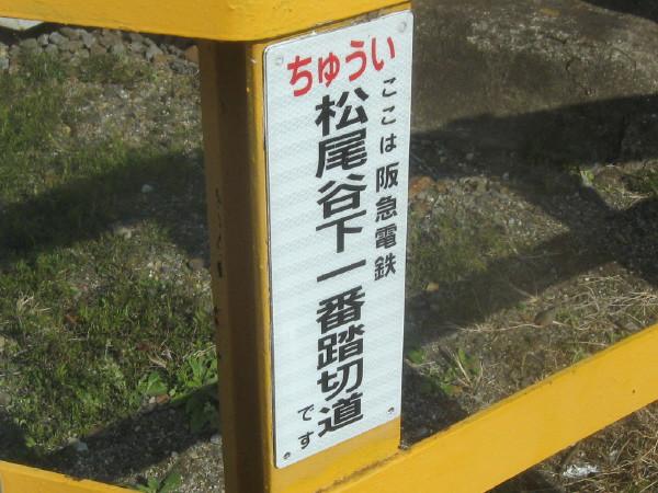 松尾谷下一番