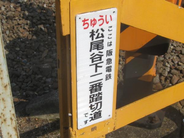 松尾谷下二番