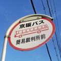 Photos: 簡易裁判所前