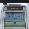 Photos: 塚脇