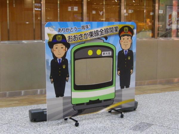 Photos: 新大阪のアレ