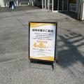 Photos: 告知