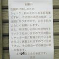 Photos: 廃業2/2