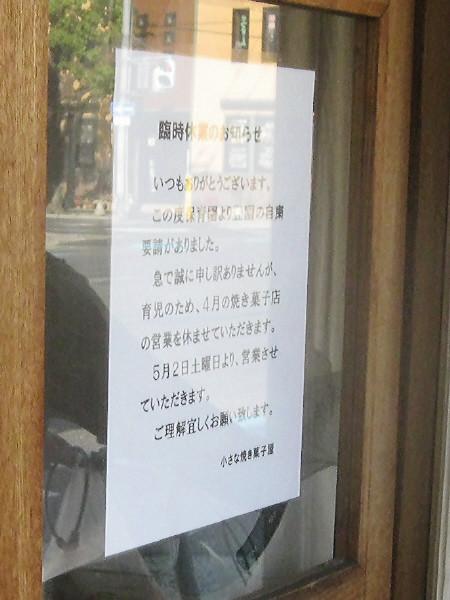 Photos: 菓子屋