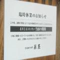 Photos: 焼肉屋