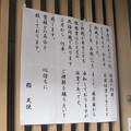 Photos: 寿司屋