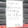 Photos: 中華麺屋