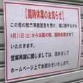 Photos: 回転寿司屋