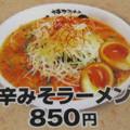 Photos: 辛味噌ラメーン
