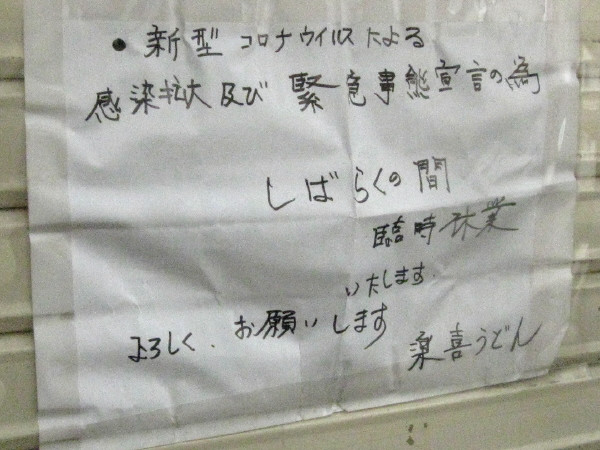 うどん屋の貼紙