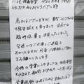 居酒屋の貼紙