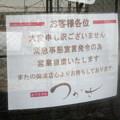 Photos: 居酒屋の貼紙