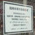 Photos: カラオケ屋の貼紙
