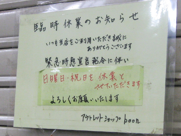 小売店の貼紙
