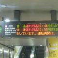 Photos: 遅延